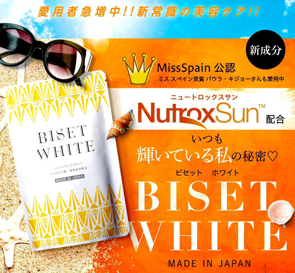 BISET WHITE(ビセットホワイト) 飲み方 効果 成分