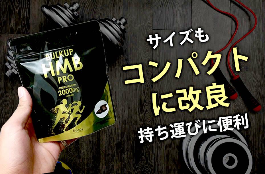 バルクアップHMBプロ チョコレートタイプ 飲み方 副作用 ダイエット効果