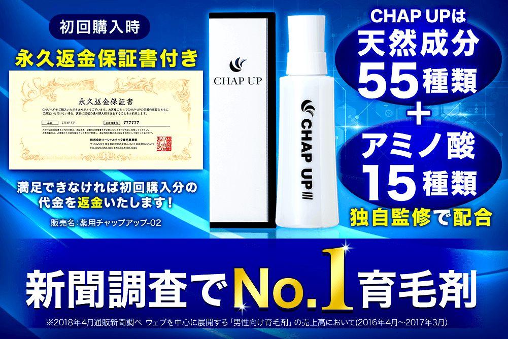 チャップアップ(CHAP UP) 育毛効果 安心成分