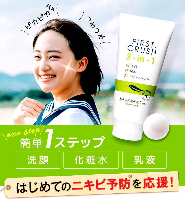 ファーストクラッシュ(FirstCrush) 口コミ 評判 効果