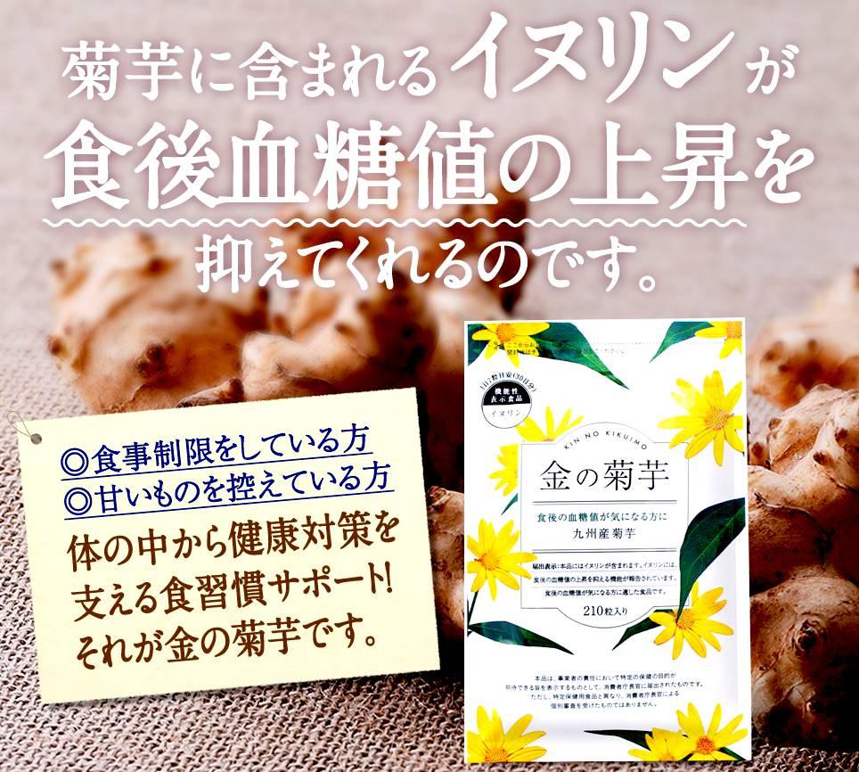 金の菊芋 口コミ 効果 飲み方