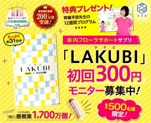 LAKUBI(ラクビ) 口コミ 評判 効果 成分