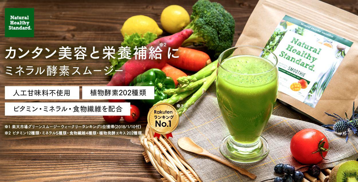 ミネラル酵素グリーンスムージー 口コミ 効果 ダイエット