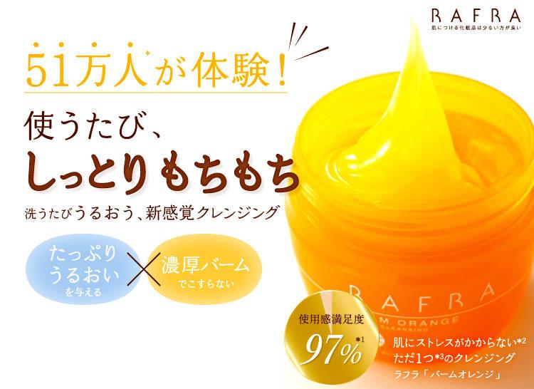 ラフラ バームオレンジ 使い方 効果 成分